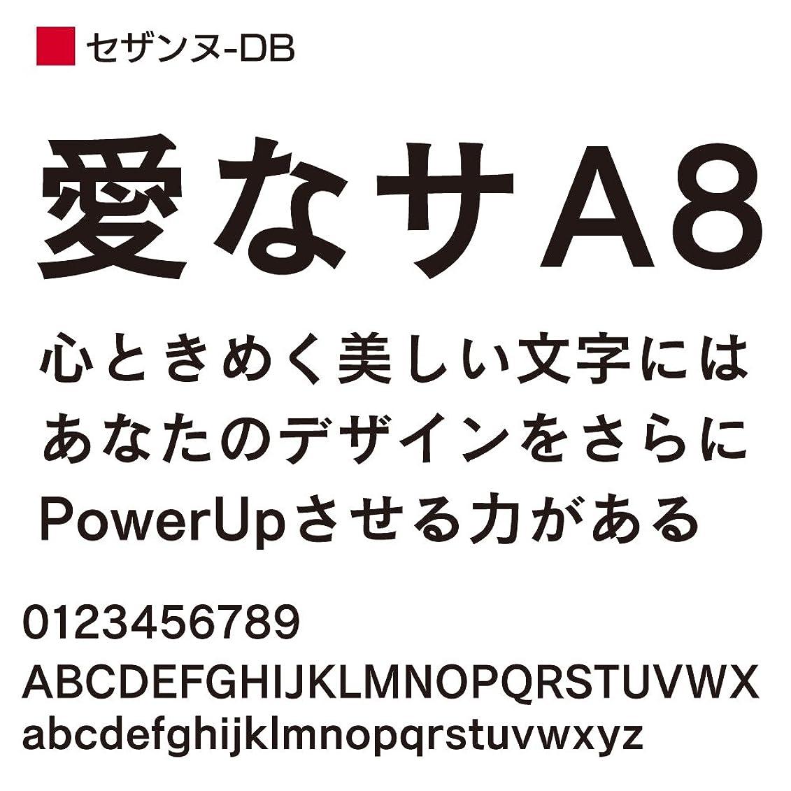 アデレード流体ライドOpenType セザンヌ Pro-DB for Win [ダウンロード]