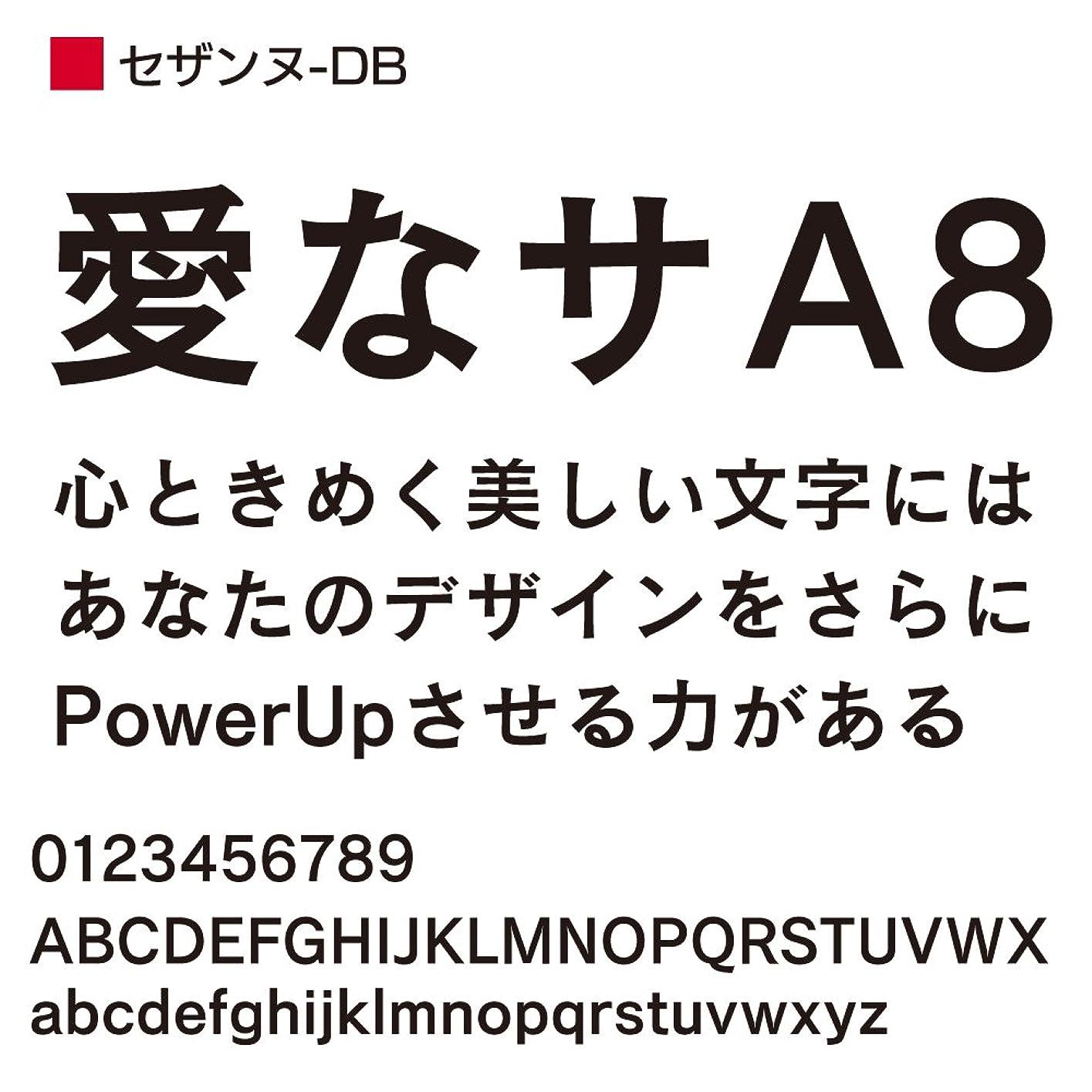 聖人エキス予想外OpenType セザンヌ Pro-DB for Mac [ダウンロード]