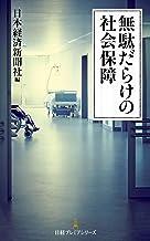 表紙: 無駄だらけの社会保障 (日経プレミアシリーズ) | 日本経済新聞社