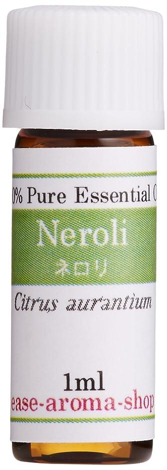 委任鎮静剤保証ease アロマオイル エッセンシャルオイル ネロリ 1ml AEAJ認定精油