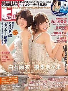 ENTAME (エンタメ) 2015年 1月号 [雑誌]