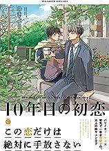 表紙: 10年目の初恋【特典付き】 (シャルルコミックス) | のきようこ