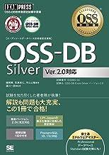 表紙: OSS教科書 OSS-DB Silver Ver2.0対応 | 福岡 博