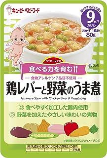 キユーピーベビーフード ハッピーレシピ 鶏レバーと野菜のうま煮 80g[9ヵ月頃から]×6袋