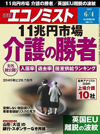 週刊エコノミスト 2019年06月04日号 [雑誌]