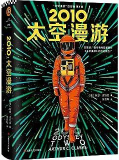 2010 太空漫游(英)阿瑟·克拉克(Arthur C.Clarke) ,9787532170708