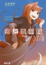 狼と香辛料XIV (電撃文庫)