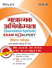 Wiley's Quantitative Aptitude Exam Goalpost Practice Workbook, Hindi & English (Hindi Edition)