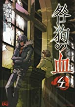 表紙: 咎狗の血(4) (Bs-LOG COMICS) | Nitro+CHiRAL
