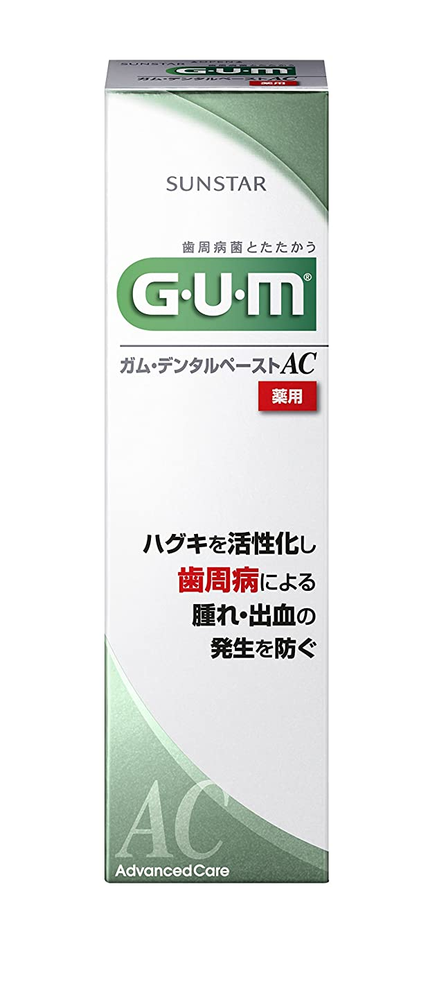 カタログ耐えられる止まるGUM(ガム) デンタルペーストAC 90g 【医薬部外品】