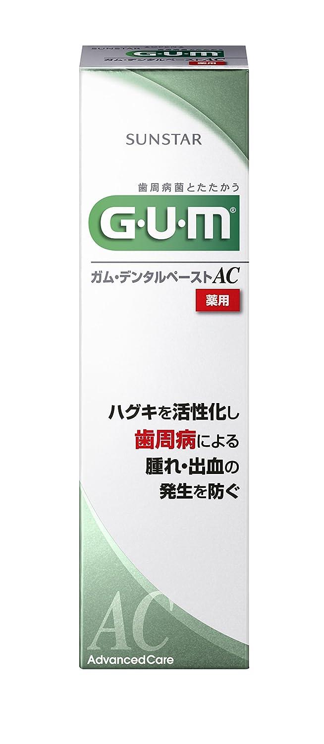 然としたファイター社交的GUM(ガム) デンタルペーストAC 90g 【医薬部外品】