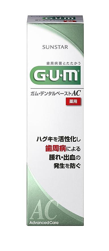 動的良さウミウシGUM(ガム) デンタルペーストAC 90g 【医薬部外品】