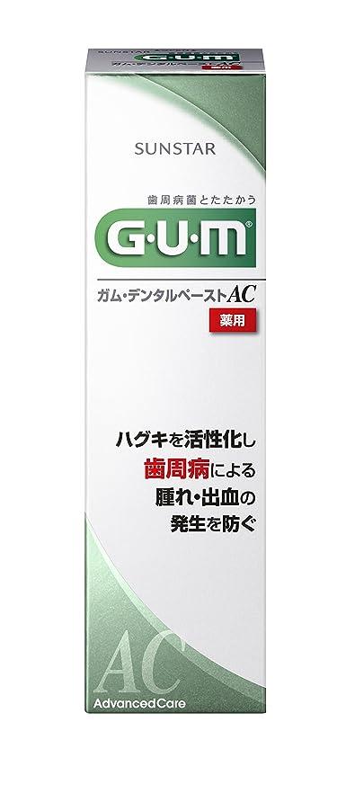 オーナメント嘆くキャプテンGUM(ガム) デンタルペーストAC 90g 【医薬部外品】