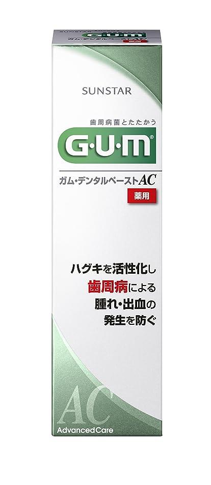 ソースタール知的GUM(ガム) デンタルペーストAC 90g 【医薬部外品】