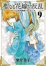 聖なる花嫁の反乱 ~亡国の御使いたち~ 9 (フレックスコミックス フレア)