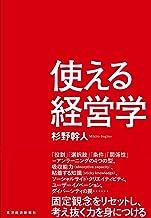 表紙: 使える経営学 | 杉野 幹人