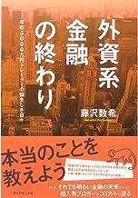 表紙: 外資系金融の終わり | 藤沢 数希