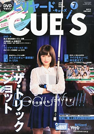 DVD付き ビリヤード CUE'S (球's) 2015年 07月号