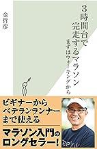 表紙: 3時間台で完走するマラソン~まずはウォーキングから~ (光文社新書) | 金 哲彦