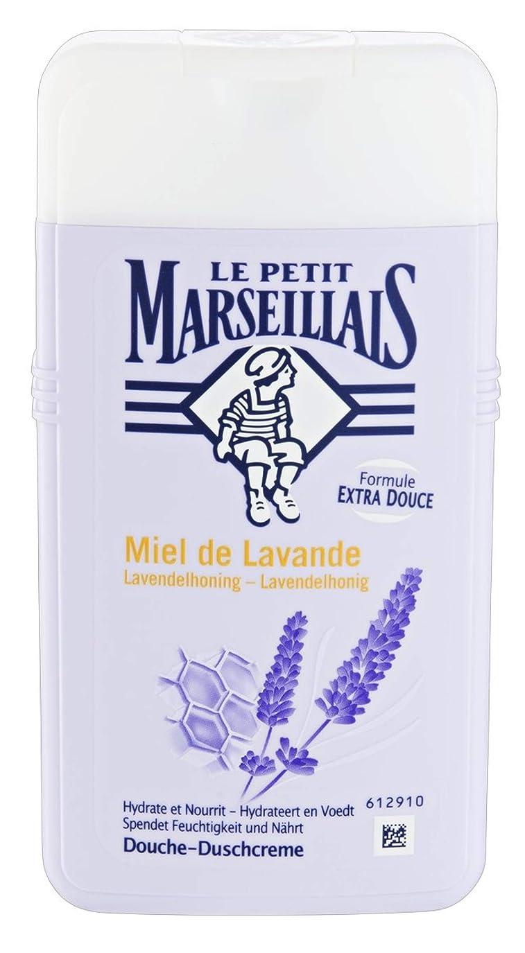 充電レガシー巨大な「ラベンダーハチミツ」シャワークリーム フランスの「ル?プティ?マルセイユ(Le Petit Marseillais)」250 ml ボディソープ