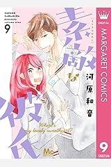 素敵な彼氏 9 (マーガレットコミックスDIGITAL) Kindle版