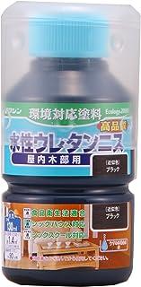 和信ペイント 水性ウレタンニス ブラック 130ml 屋内木部用 ウレタン樹脂配合 低臭・速乾