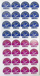 ワクチン接種済みシール ワクチン接種済みアピールシール 糊残りしづらい(青・ピンク混合 直径約2cm ※1袋は2シート入り) (1袋)