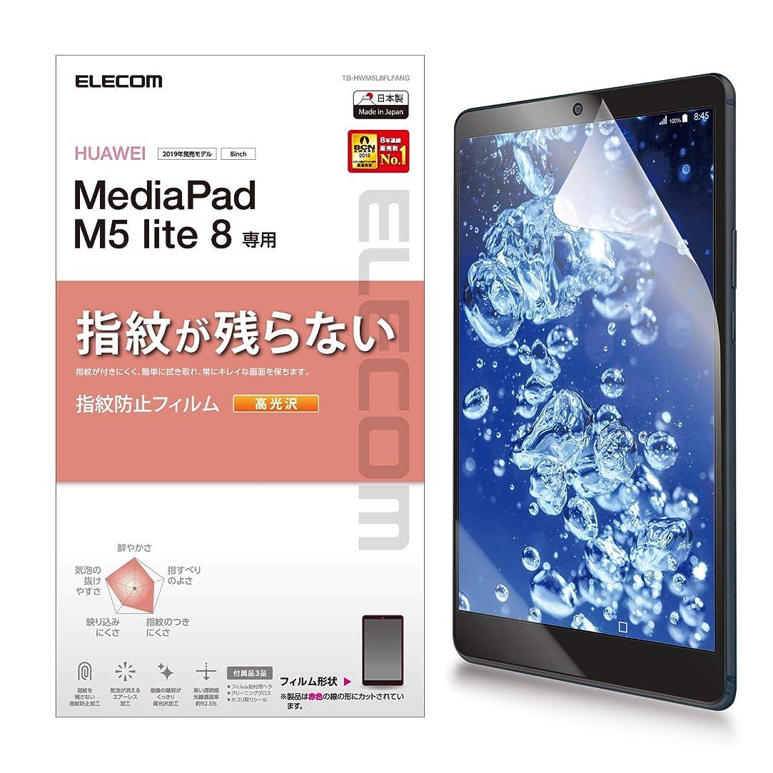 バレル定数取り替えるエレコム 保護フィルム MediaPad M5 Lite 8 防指紋 高光沢 TB-HWM5L8FLFANG