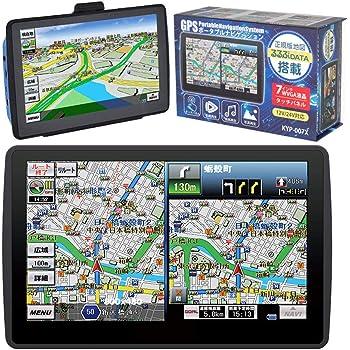 3年間 地図更新無料 長く使える ポータブルナビ ポータブル カーナビ 7インチ オービス 動画 音楽 写真 AVI MP3 JPEG 最新地図搭載 KYP007X