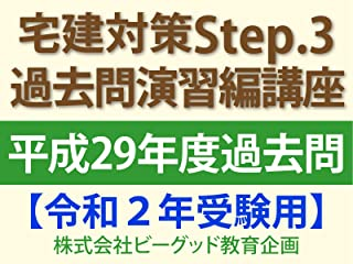 宅建Step.3 過去問演習編講座 平成29年度過去問【令和2年受験用】