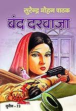 Band Darwaja (Sunil) (Hindi Edition)