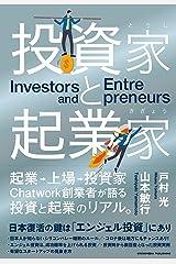投資家と起業家 単行本(ソフトカバー)