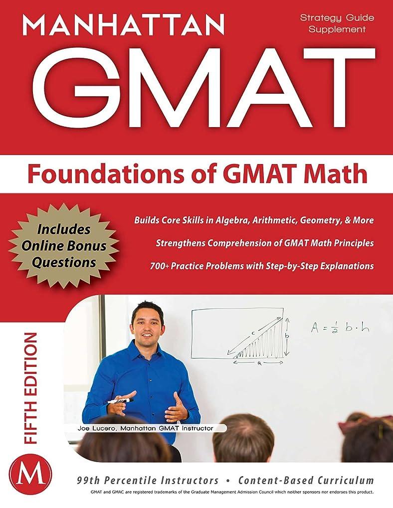 自動繰り返すアブストラクトFoundations of GMAT Math (Manhattan Prep GMAT Strategy Guides) (English Edition)