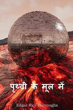 पृथ्वी के मूल में: At the Earths Core, Hindi edition