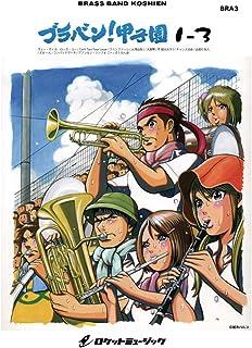 楽譜 ブラバン!甲子園1-3 BRA3 (吹奏楽譜 ブラバン!甲子園)