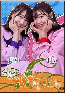 水玉タレントプロモーション かぼちゃ同盟 [DVD]