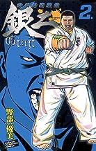 表紙: 空手婆娑羅伝 銀二 2. (少年チャンピオン・コミックス) | 野部優美