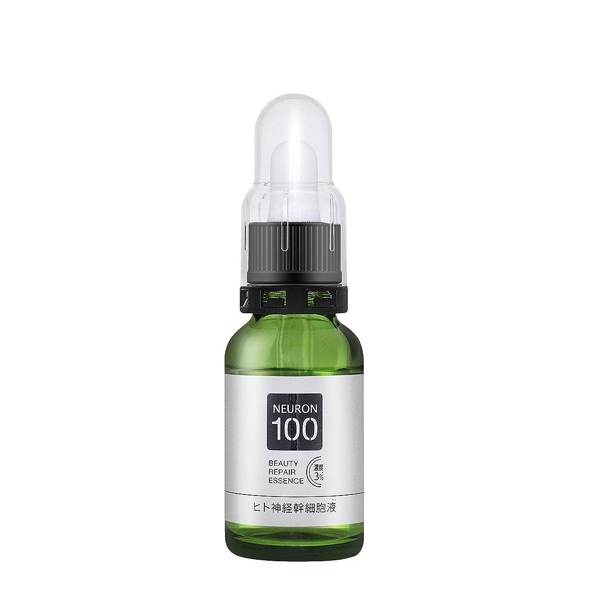 涙接続理想的ニューロン100 ヒト神経幹細胞ビューティーリペアエッセンス 濃度3%