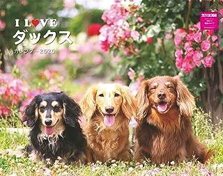 カレンダー2020壁掛け I LOVE ダックス カレンダー2020(ネコ・パブリッシング) ([カレンダー])