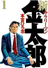 表紙: 新サラリーマン金太郎 第1巻 | 本宮 ひろ志