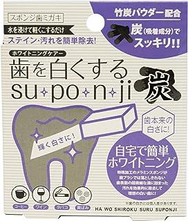 歯を白くするsuponji 炭