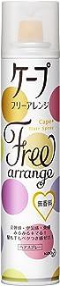 ケープ フリーアレンジ 無香料 LL140g