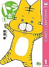 表紙: トラさん 1 (マーガレットコミックスDIGITAL) | 板羽皆