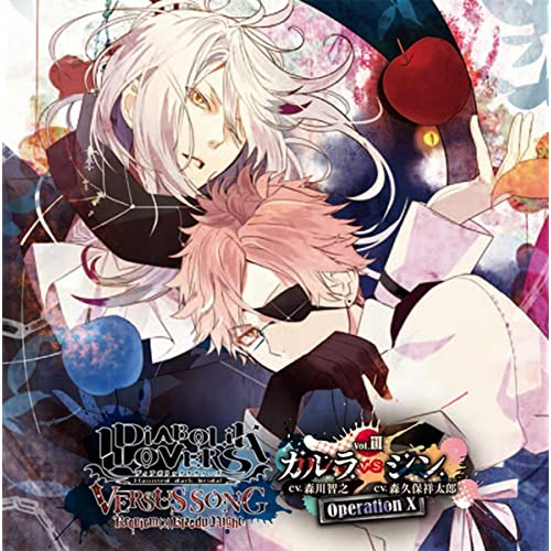DIABOLIK LOVERS VERSUS SONG Requiem (2) Bloody Night Vol.III カルラVSシン