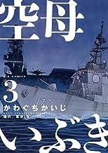 空母いぶき(3) (ビッグコミックス)