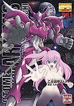 表紙: 乙女装甲アルテミス(1) (裏少年サンデーコミックス) | 足立たかふみ