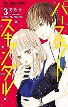 表紙: パーフェクトスキャンダル(3) (フラワーコミックス) | 菊乃杏