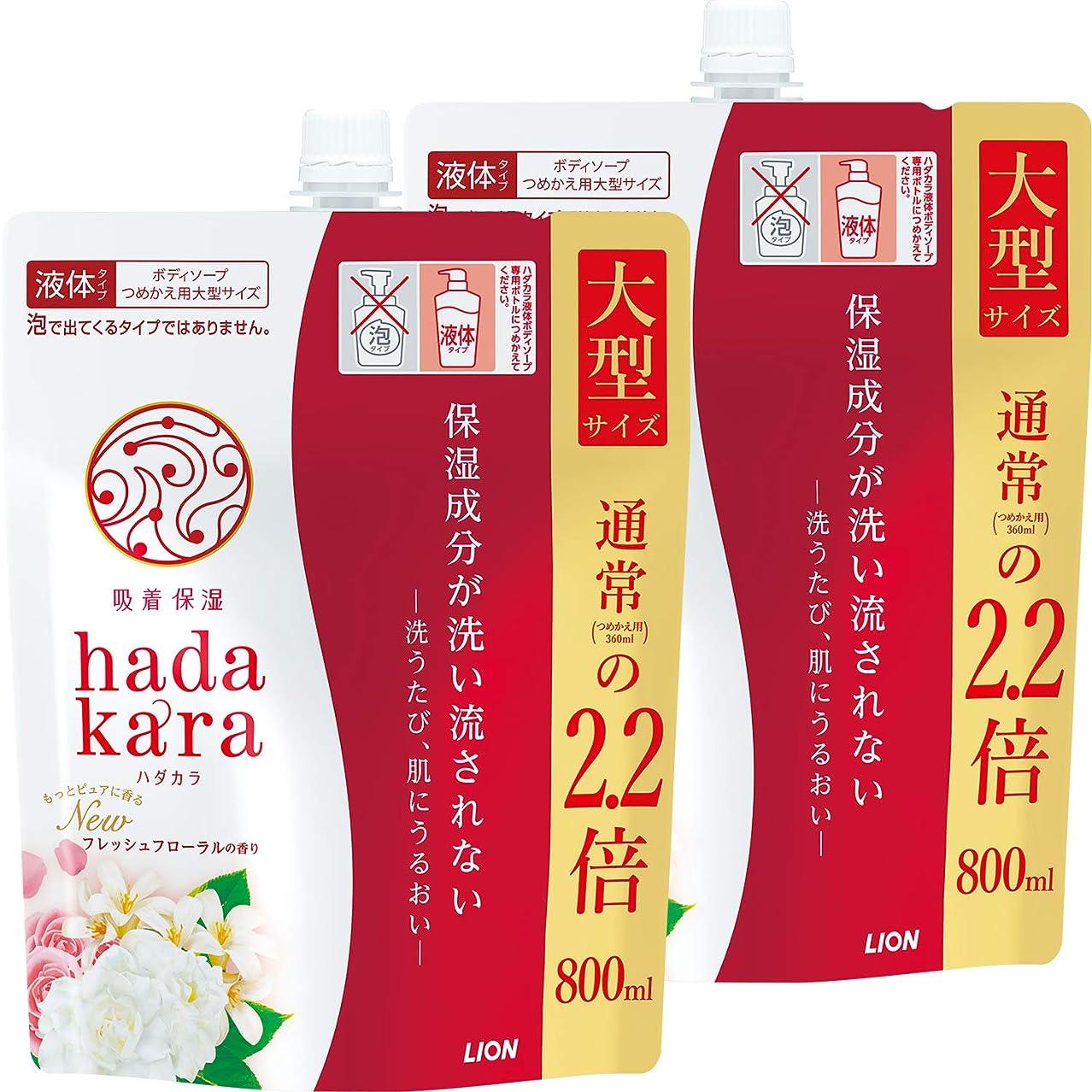 謝罪するエレベーターカウンタhadakara(ハダカラ) ボディソープ フレッシュフローラルの香り つめかえ用大型サイズ 800ml×2個