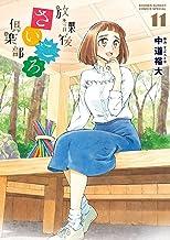 放課後さいころ倶楽部(11) (ゲッサン少年サンデーコミックス)