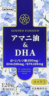 アマニ油&DHA【3本セット】日本製粉
